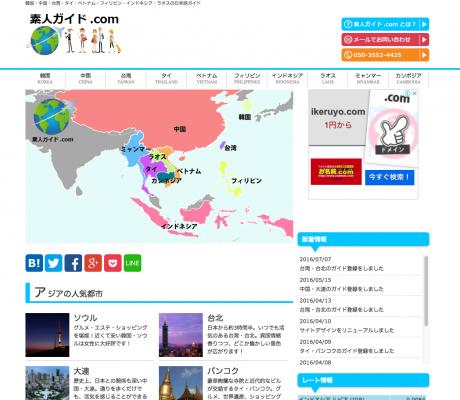 素人ガイド.com