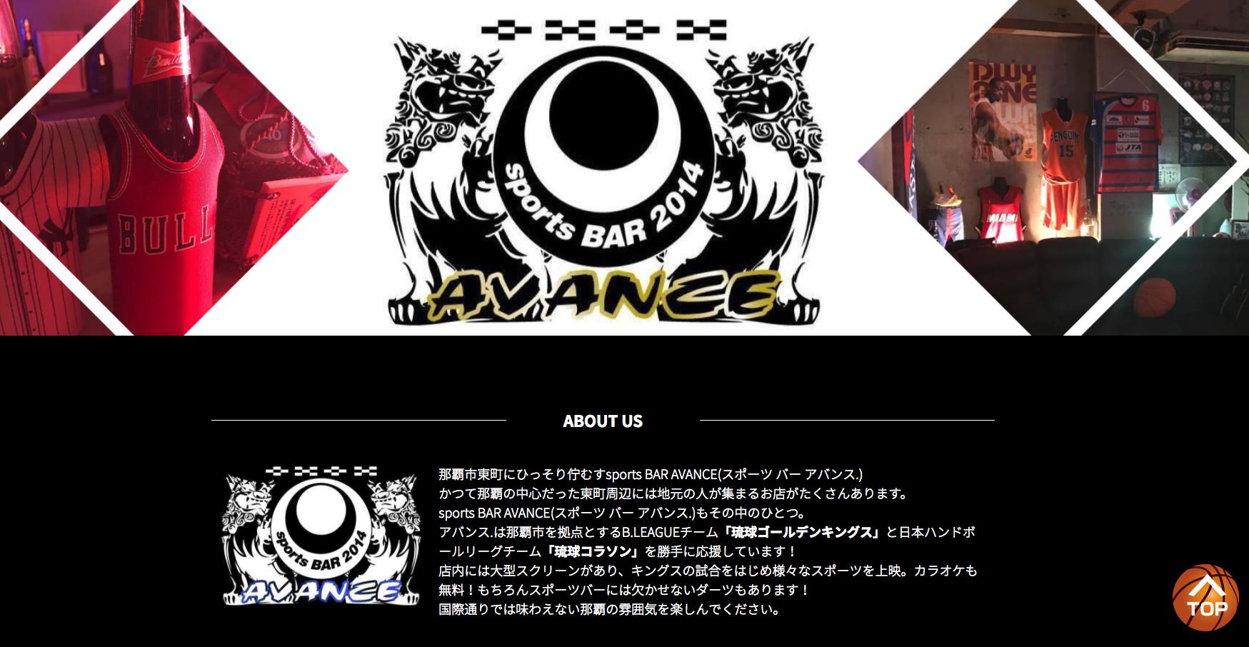 sports BAR AVANCE.様