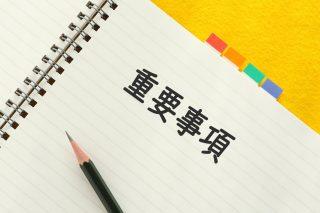 重要事項と書かれたノート